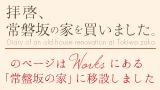 「拝啓、常磐坂の家を買いました。」はworksの「常盤坂の家」に移設しました。